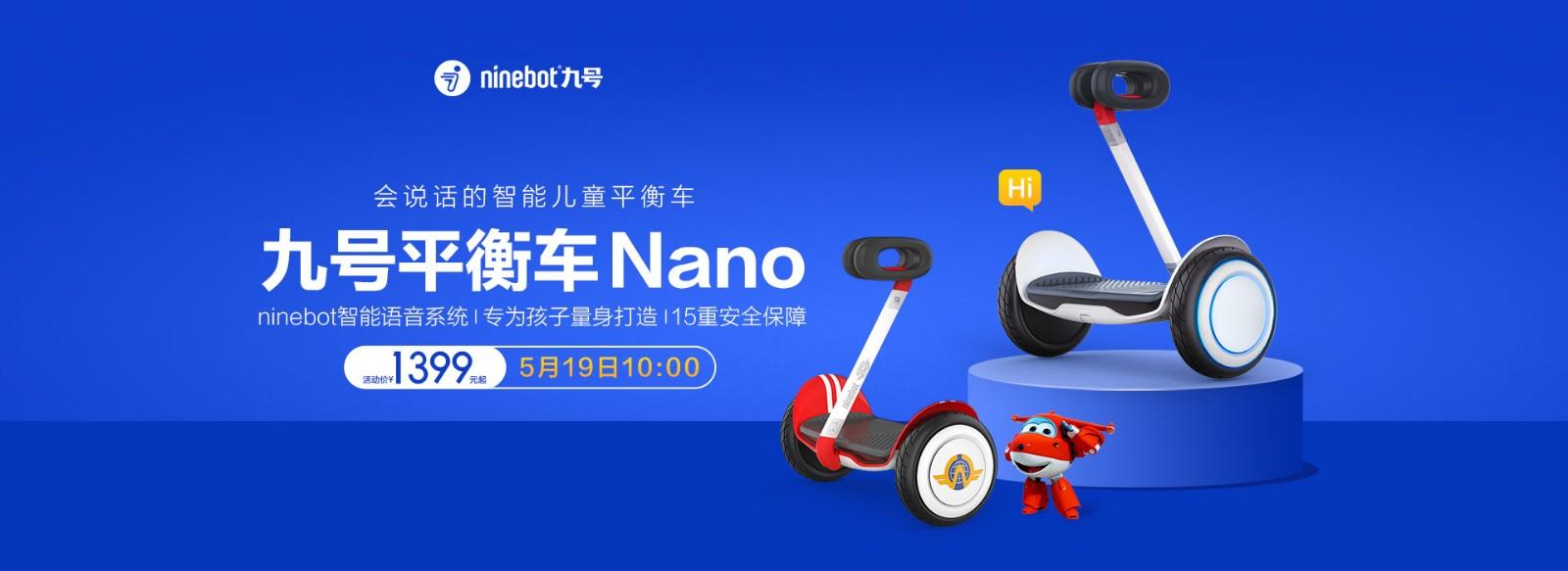 九号平衡车Nano