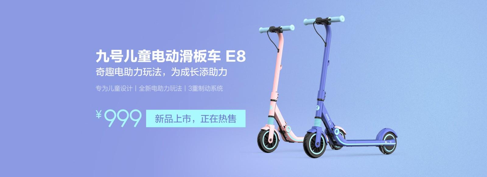 九号儿童电动滑板车E8